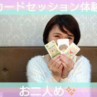 イラストカード体験2人目